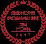 """2017年英国外汇年奖获得""""最佳外汇介绍经纪商扶持计划奖"""