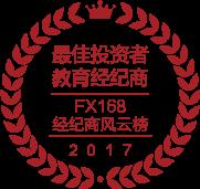 """2017年FX168经纪商风云榜获得""""最佳投资者教育经纪商"""