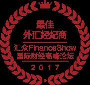 """2017年汇众FinanceShow国际财经高峰论坛获得""""最佳外汇经纪商"""