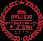 """2017年中国金融衍生品100人论坛第三届""""金骥奖""""获得""""最具影响力机构"""