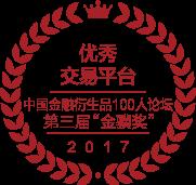 """2017年中国金融衍生品100人论坛第三届""""金骥奖""""获得""""优秀交易平台"""
