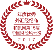 """2017年和讯第15届中国财经风云榜获得""""年度优秀外汇经纪商"""""""
