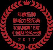 """2017年和讯第15届中国财经风云榜获得""""年度品牌影响力经纪商"""