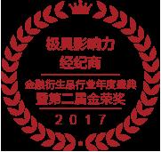 """2017""""金融衍生品行业年度盛典暨第二届金荣奖""""获得""""极具影响力经纪商"""""""